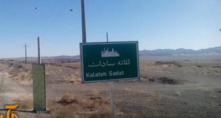 """""""کلاته سادات"""" تنها روستای سادات نشین در استان سمنان"""