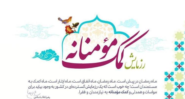 توزیع ۶۰ بسته معیشتی  و تعداد ۳۰۰ جفت کفش نو در شهرستان نیر
